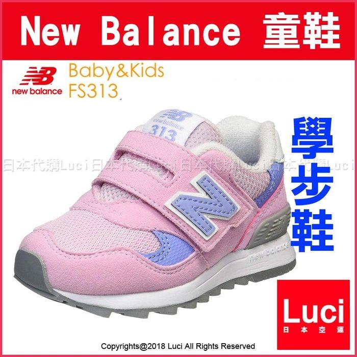 New Balance 蘇佩女兒著用 童鞋 粉色 Kids FS313 紐巴倫 學步鞋  紐巴倫 日版 LUCI日本代購