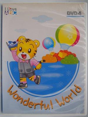 【月界2】Wonderful World-I Love ABC DVD 4(絕版)_可愛巧虎島影片光碟〖少年童書〗CFD 桃園市