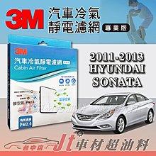 Jt車材 - 3M靜電冷氣濾網 現代 - HYUNDAI SONATA 2011-2013年 過濾PM2.5 附發票