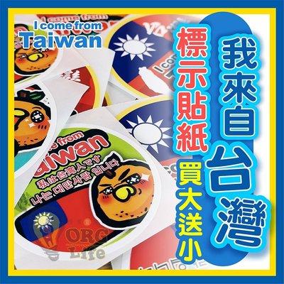 ORG《SD2420c》獨家設計!防水 我來自台灣 貼紙 台灣人 我是台灣人 行李箱貼紙 後背包貼紙 行李貼紙