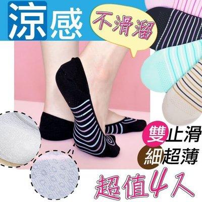 兔子媽媽(超值4雙)台灣製,雙止滑涼感隱形襪套*後腳跟,腳底止滑3462《條紋》絲襪/船型襪‧包鞋娃娃鞋適用.褲襪