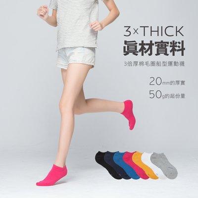 【waken】S901純棉超厚底毛巾底船型襪 12雙入 / 氣墊短襪 / 男女 學生運動襪子 踝襪隱形襪 威肯棉襪