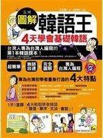 《圖解韓語王:4天學會基礎韓語(附MP3)》ISBN:9866481956│我識│王正麗,金炫彬/審訂│全新