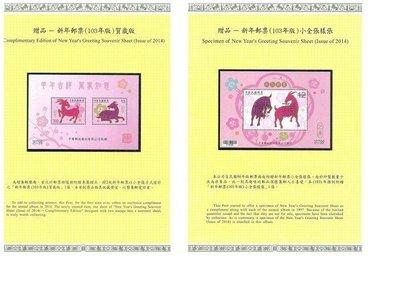 (103年郵票冊附贈)賀歲版+四輪羊小全張樣張含活頁卡 1對=250元 VF