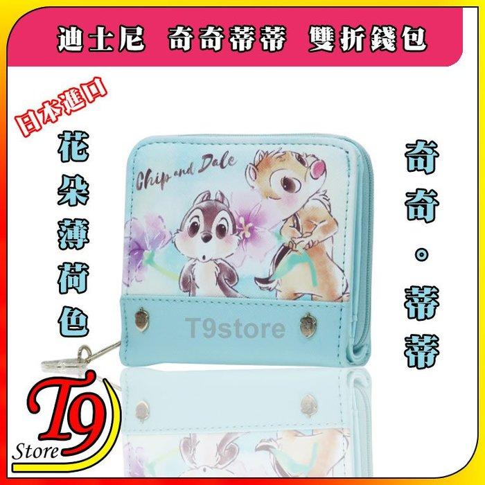 【T9store】日本進口 Disney (迪士尼) 奇奇蒂蒂 雙折錢包 短皮夾 花朵薄荷色