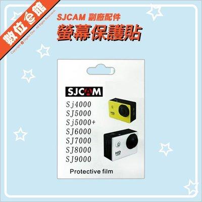 數位e館 SJCam 副廠配件 SJ8000 SJ9000 螢幕保護貼 LCD保護貼 保護膜
