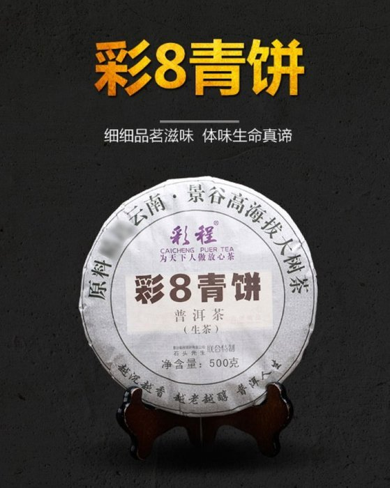 普洱茶生茶 [彩程] 2017年 彩8青餅 古樹普洱生茶 500g 生餅 最後4餅