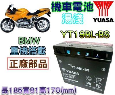 【電池達人】湯淺 機車電池 YT19BL 51913 BMW 重機 R150 K1200 1200GT KT1200LT