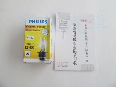 飛利浦 PHILIPS 德國製公司貨 D4S 42402 / D4R 42406 35W HID 4200K氙氣燈泡