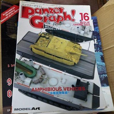 Model Art-Panzer Graph-16-Amphibious vehicle-Japanese text-Magazine-加3元-M-717