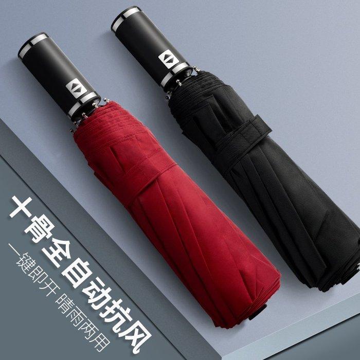 熱賣款--雨傘全自動女折疊晴雨兩用遮陽黑膠雙人男防曬防紫外線定制加固#雨傘#遮陽#防雨#折疊自動