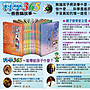 明山 科學365(12本精裝書) 現正優惠2000元...