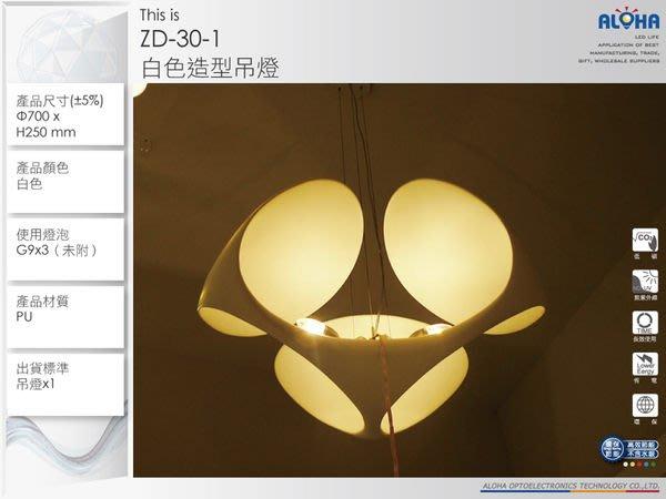 設計師燈款【ZD-30-1】白色造型吊燈   壁燈/裝飾燈/立燈/水晶燈/藝術燈/簍空燈
