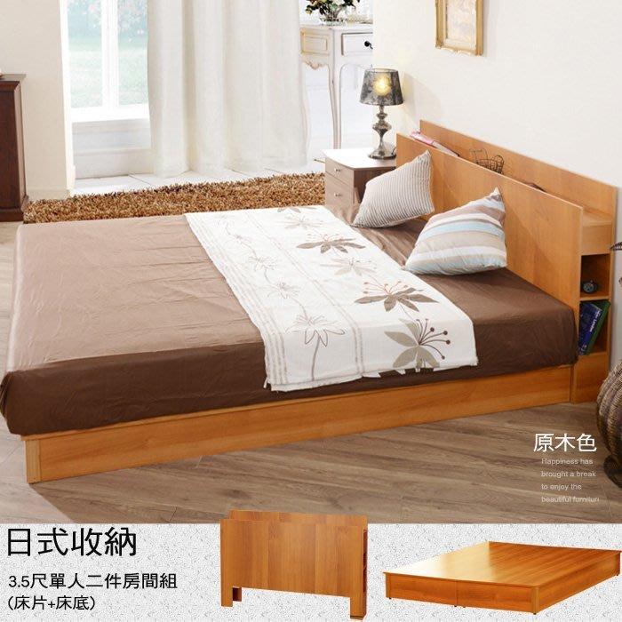 房間組【UHO】日式收納多功能3.5尺單人二件 床組 (床頭+床底) 免運費
