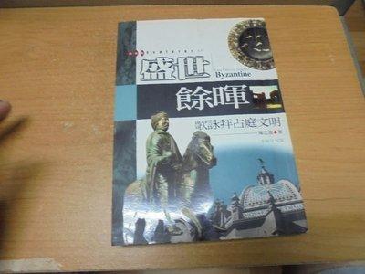 【嫺月書坊】K728    盛世餘暉歌詠拜占庭文明       陳志強著      世潮出版      2002