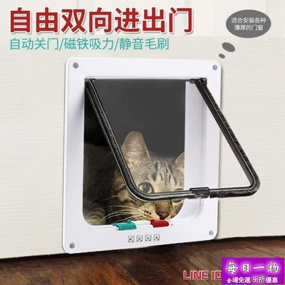 貓門自由出入門洞加厚寵物門小狗臥室進出洞安裝玻璃門窗木門鐵門【每日一物】