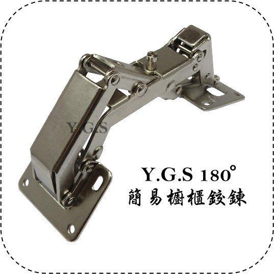 Y.G.S~鉸錬五金~180度簡易櫥櫃鉸鍊/免挖孔大角度鉸鏈 (另有回歸緩衝型) (含稅)