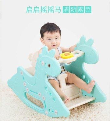 搖搖馬寶寶周歲生日禮物塑膠小木馬室內搖椅搖馬玩具_☆優夠好SoGood☆