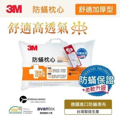 【普羅恩歐美枕頭館】3M健康防蹣枕心-舒適型加厚型(免運費 全台最便宜) 台北市