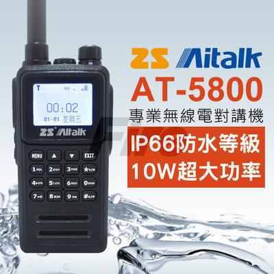 《實體店面》 ZS Aitalk AT-5800 愛客星 雙頻雙顯 無線電 對講機 10W大功率 防水防塵 繁體中文