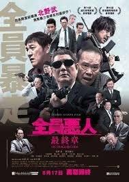 正版全新DVD~極惡非道 : 最終章 ( 全員惡人最終章 ) 第三集Outrage Beyond繁中字幕