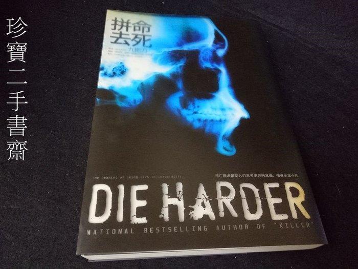 【珍寶二手書齋FA87】《拼命去死》ISBN:9789866675478│春天出版社│九把刀