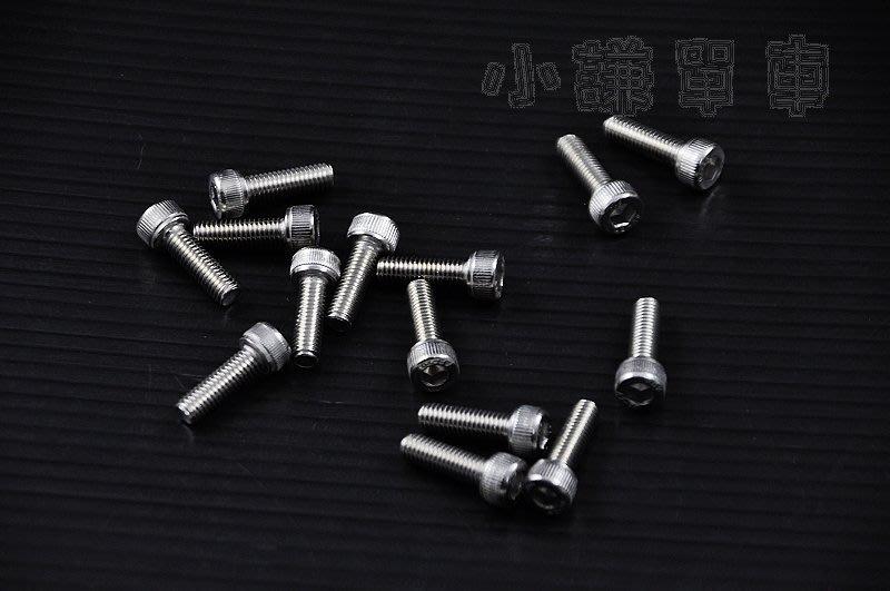 【小謙單車】全新304不鏽鋼水壺架螺絲,M5×16