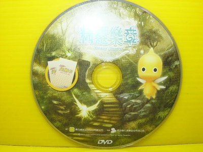 ▀ 博流挖寶館 ▀ 光碟DVD 精靈樂章