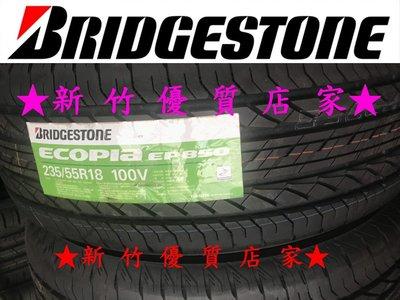 普利司通輪胎 EP850☆ 235/55-18吋 全新 出清價安靜 舒適胎適 RAV4 CRV U6 OUTLANDER