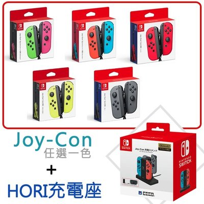 【飛鴻數位】任天堂Switch  NS Joy-Con 左右手控制器+NS Joy-Con手把充電座 『光華商場自取』