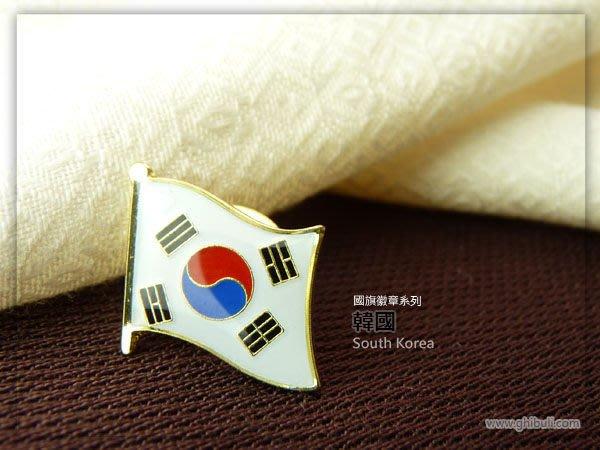 【國旗徽章達人】韓國國旗徽章/國家/胸章/別針/胸針/South Korea/超過50國圖案可選