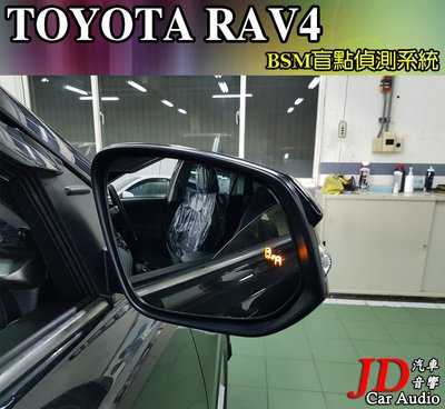 【JD汽車音響】實裝車 TOYOTA RAV4 BSM盲點偵測系統 盲區偵測系統 車側警示 NCC國家認證 免鑽洞 豐田