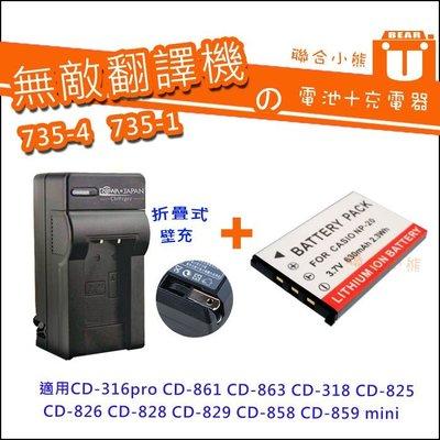 【聯合小熊】無敵 735-4 735-1 [電池+充電器] CD829 CD858 CD859 CD865 CD-865