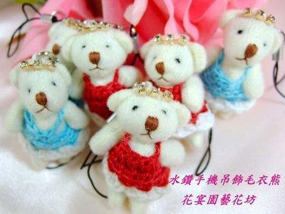 【花宴】*水鑽手機吊飾毛衣熊*3色 超可愛造型~結婚送客禮~情人禮物~新款上市