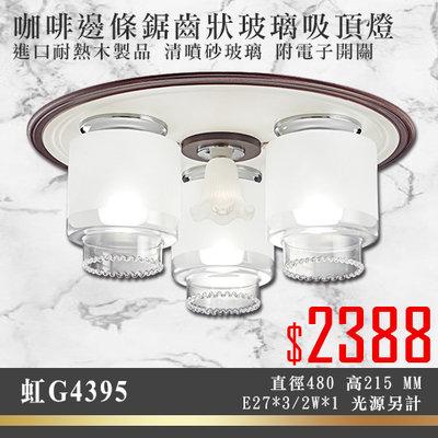 虹【阿倫燈具】(YG4395) 咖啡邊條鋸齒吸頂燈 進口耐熱木製品 清噴砂玻璃 附電子開關 E27*3/2W*1光源另計