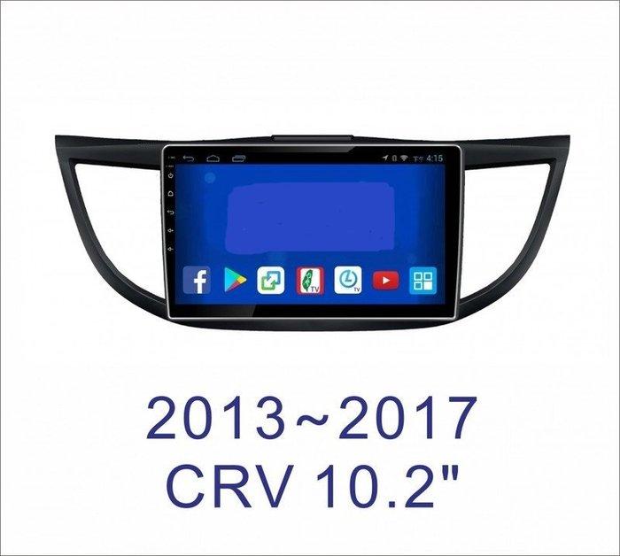 大新竹【阿勇的店】汽車影音 HONDA 13-17 CRV 安卓機 10.2吋螢幕 台灣設計組裝 系統穩定順暢