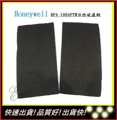 五片~E~ Honeywell HPA~100APTW活性碳濾網空氣清淨機 活性炭濾網 去除甲醛 消除異味~副廠
