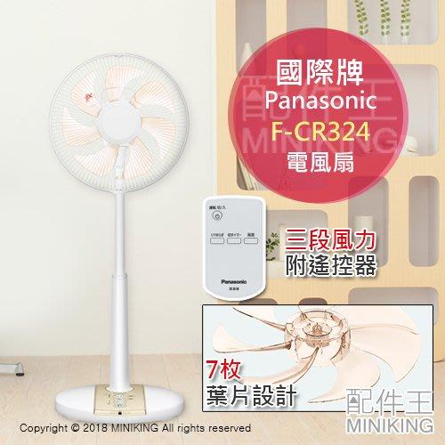 【配件王】日本代購 2018新款 國際牌 F-CR324 直立式 電風扇 三段風量 7枚葉片 附遙控器