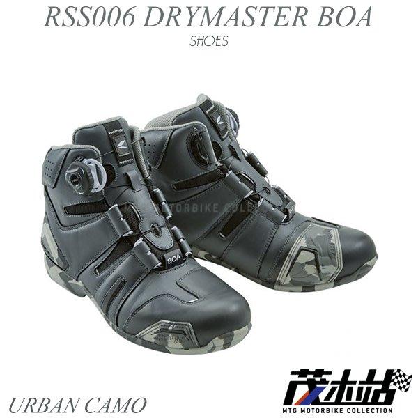❖茂木站 MTG❖ RS TAICHI RSS006 DRYMASTER BOA 防水 休閒 車靴 快速旋鈕。城市迷彩