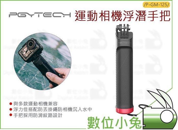 數位小兔【PGYTECH 運動相機 浮潛 手把】DJI vlog 運動相機 OSMO Pocket 漂浮棒 OSMO A