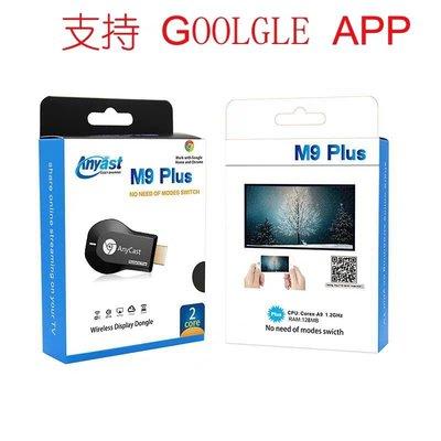 Wifi 推送寶M9 Plus 支持Google Home/Chrome iOS安卓手機平板通用  手機電視棒