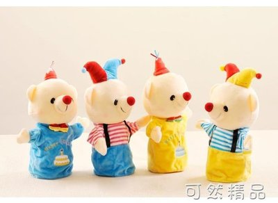 「免運」卡通動物手偶毛絨玩具兒童玩偶親子益智互動玩具手套娃娃 『菲菲時尚館』