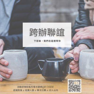跨辦聯誼:上班族限定的交友活動 - 單場活動報名費 (不分男女)!活動地點目前都只有在台北市