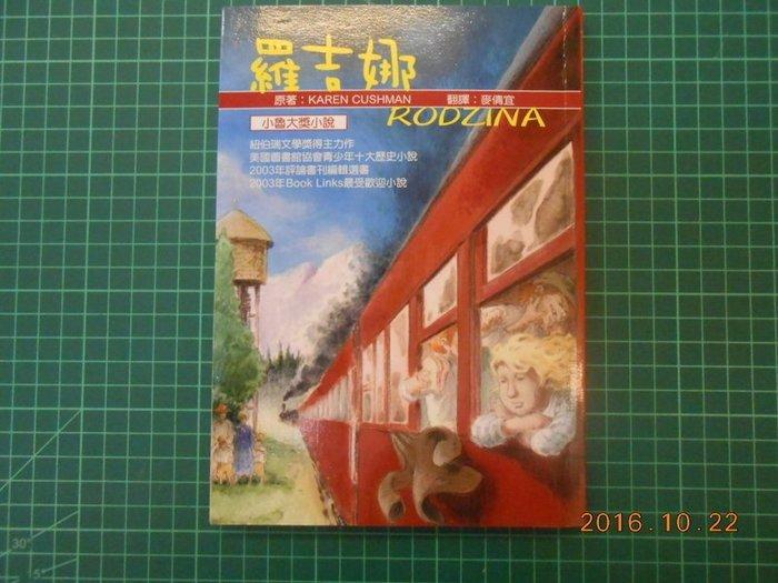 《羅吉娜》凱倫.庫希曼.小魯文化 2009年出版 幾乎全新【CS超聖文化2讚】