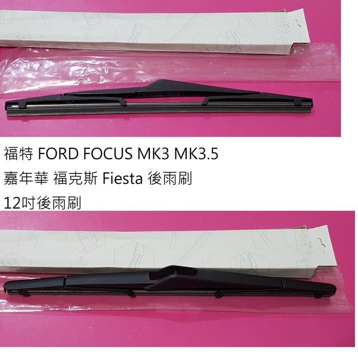 現貨~36小時內出貨 福特 FORD FOCUS MK3 MK3.5 嘉年華 福克斯 Fiesta 後雨刷 WISH
