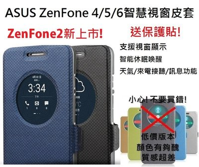 最新磁扣款 ASUS Padfone S ZenFone 2 4 5 6 智慧 視窗 智能 皮套 華碩 ZE500CL