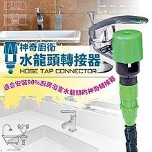 【E-LIFE】全新專利神奇伸縮水管廚房衛浴水龍頭專用轉接器(FL-040)快速接頭~廚房水龍頭~浴室水龍頭~水管連接器