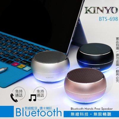 KINYO 耐嘉 BTS-698 無線藍牙讀卡喇叭 藍芽 Bluetooth 插卡式 音箱 音響 免持通話 音樂播放
