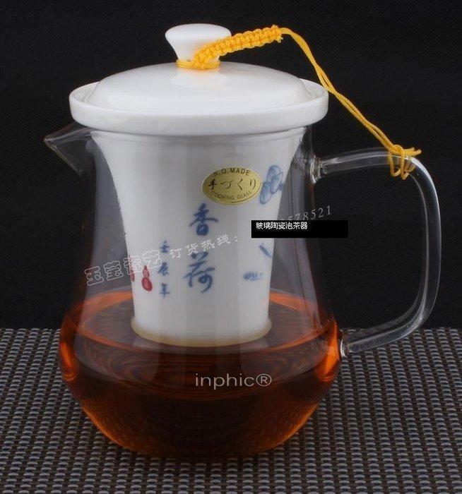 INPHIC-玻璃陶瓷泡茶器 茶壺 泡紅茶 普洱茶 綠茶 精美大容量泡茶器