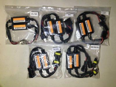 「台中大立」 LED 解碼器 H1 H3 H4 H7 H8 H9 H11 H16 9005 9006 9012